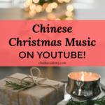 Chinese Christmas music on YouTube