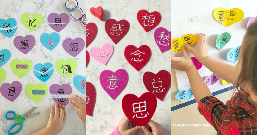 Heart radical Chinese character activities