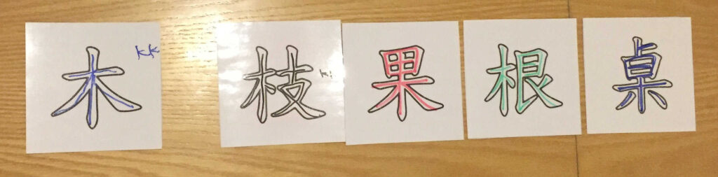 Tracing Chinese 木 radical words according to stroke order