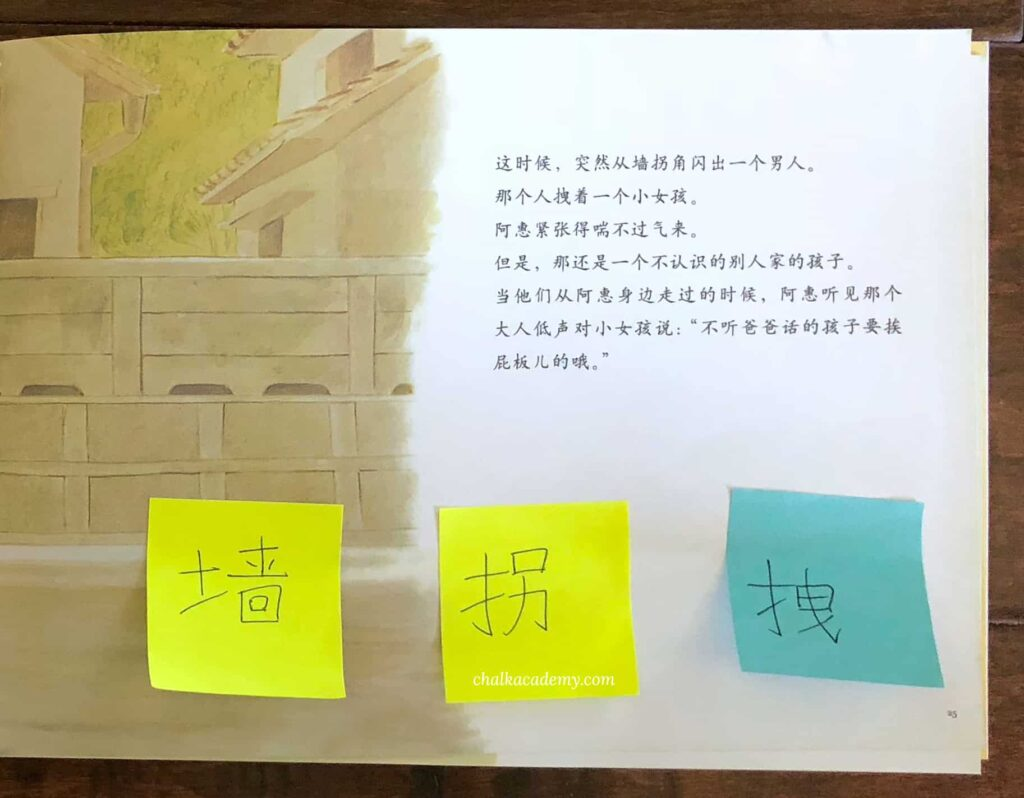 Use Post-It Notes to highlight key words while reading