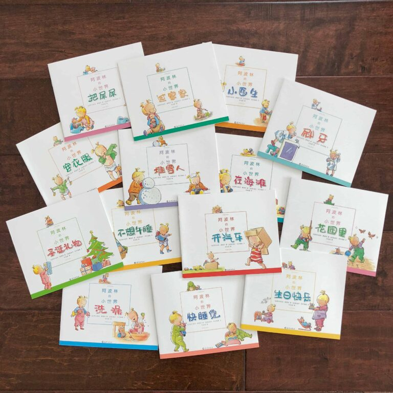 Chinese Books for Kids – 阿波林的小世界 (A Bo Lin's Small World)