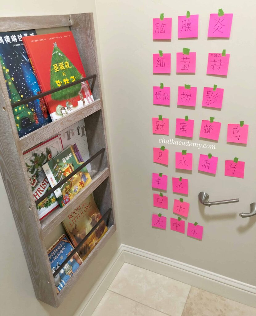Teach Kids Chinese - How I Taught My Child to Read 1000 Chinese Characters as a Non-Fluent Speaker - Chinese books and Chinese word wall