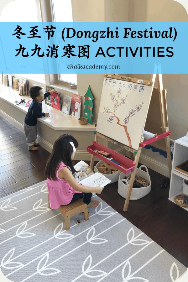 冬至节 / 冬至節 Dongzhi Festival Activities with Free Chinese Printables
