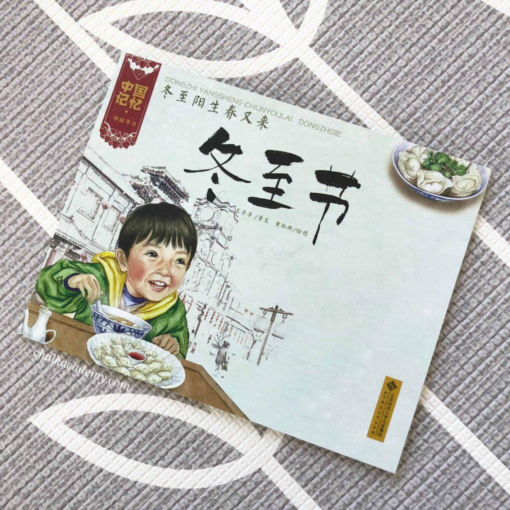 冬至节  / 冬至節 Chinese book about Dongzhi festival and traditional winter solstice activities