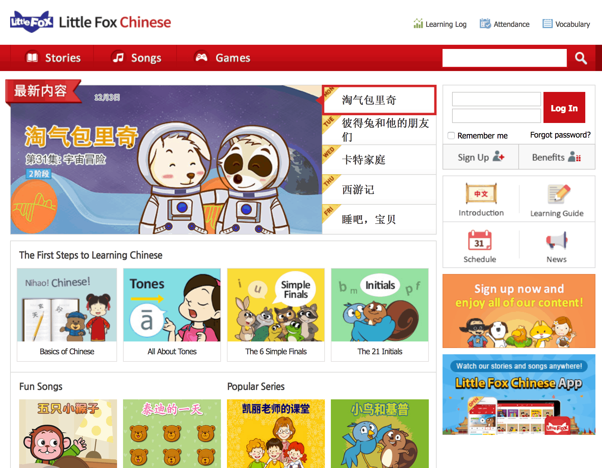 Little fox Chinese review free Chinese audiobooks for kids