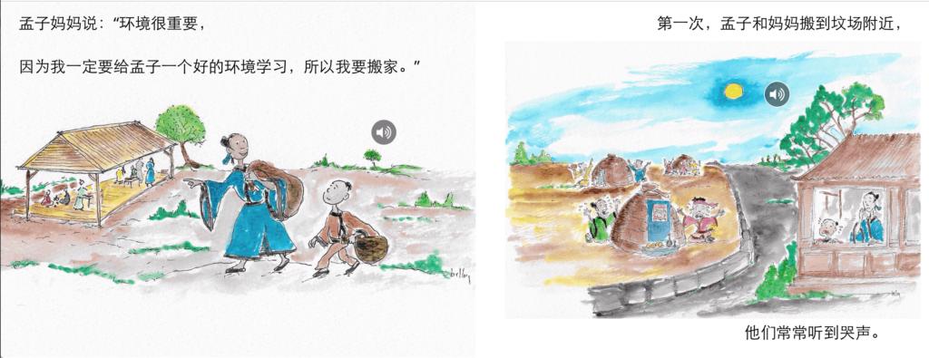 New York University StarTalk Immersion Training Program free Chinese iBooks for children