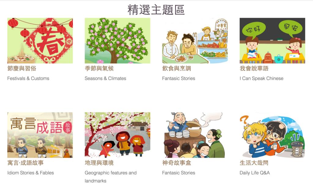 Huayu World Free Chinese Books from Taiwain - Mandarin Chinese Audiobooks