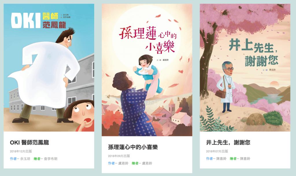 美好腳蹤系列有聲繪本 Chinese Books for Kids
