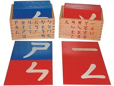 注音砂字板 Montessori sandaper Zhuyin boards