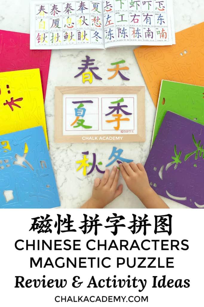 磁性拼字拼图 Chinese Characters Magnetic Puzzle