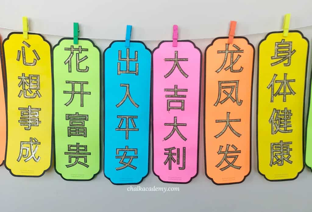 Chinese New Year Banners from CHALK Academy - free printable in simplified and traditional Chinese