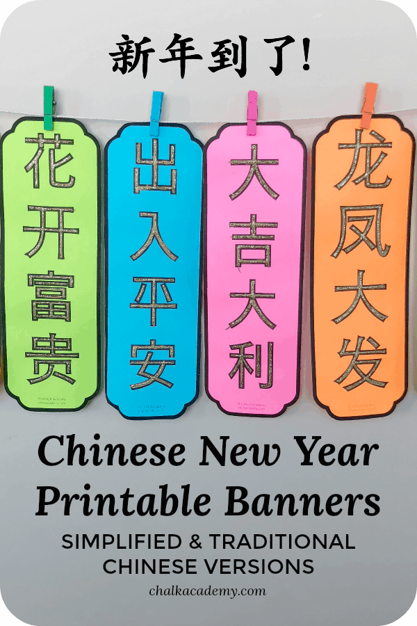 CHINESE NEW YEAR BANNERS - SIMPLIFIED AND TRADITIONAL CHINESE