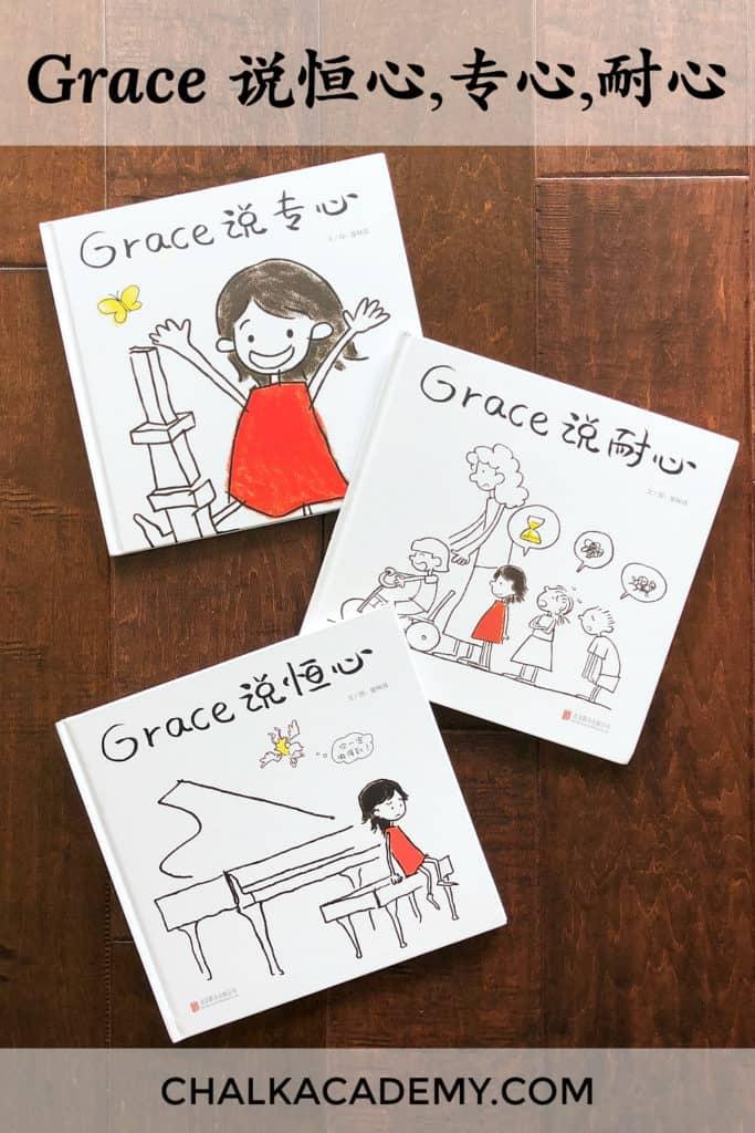 Grace Said Patience 耐心 Perseverance 恆心 Focus 專心