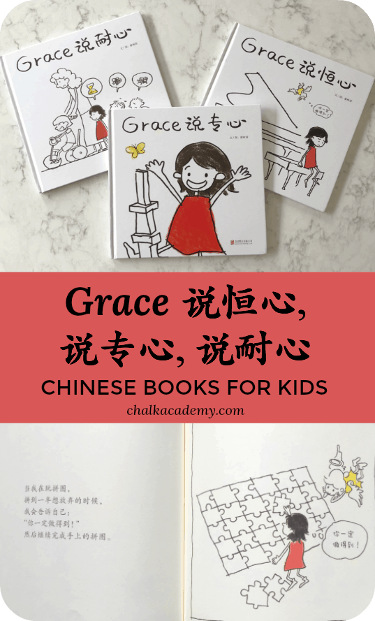 Grace 说恒心 / Grace 說恆心 (Grace Said Persistence) Grace 说专心 / Grace 說專心 (Grace Said Focus) Grace 说耐心 / Grace 說耐心 (Grace Said Patience)
