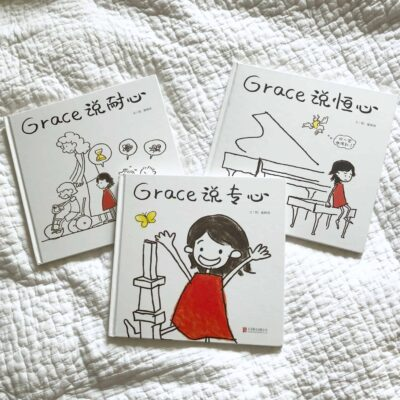 """Grace Said"" Chinese Picture Books in Simplified and Traditional Chinese"