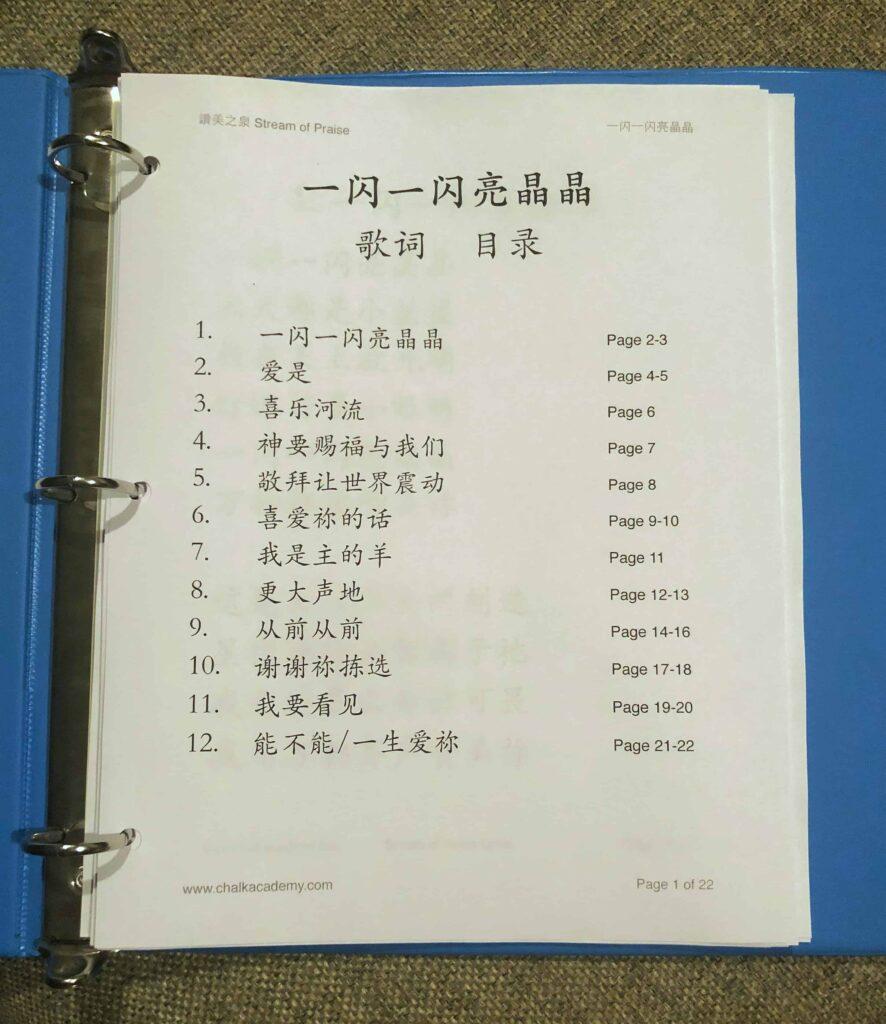 Stream of Praise lyrics - Chinese Christian music for children