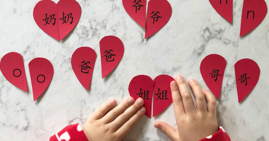 Family hearts matching game in Chinese