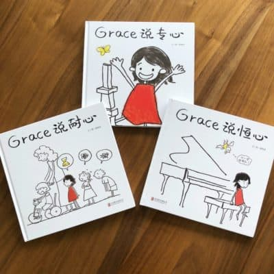 """""""Grace Said"""" Focus, Patience, Persistence Chinese Picture Books"""