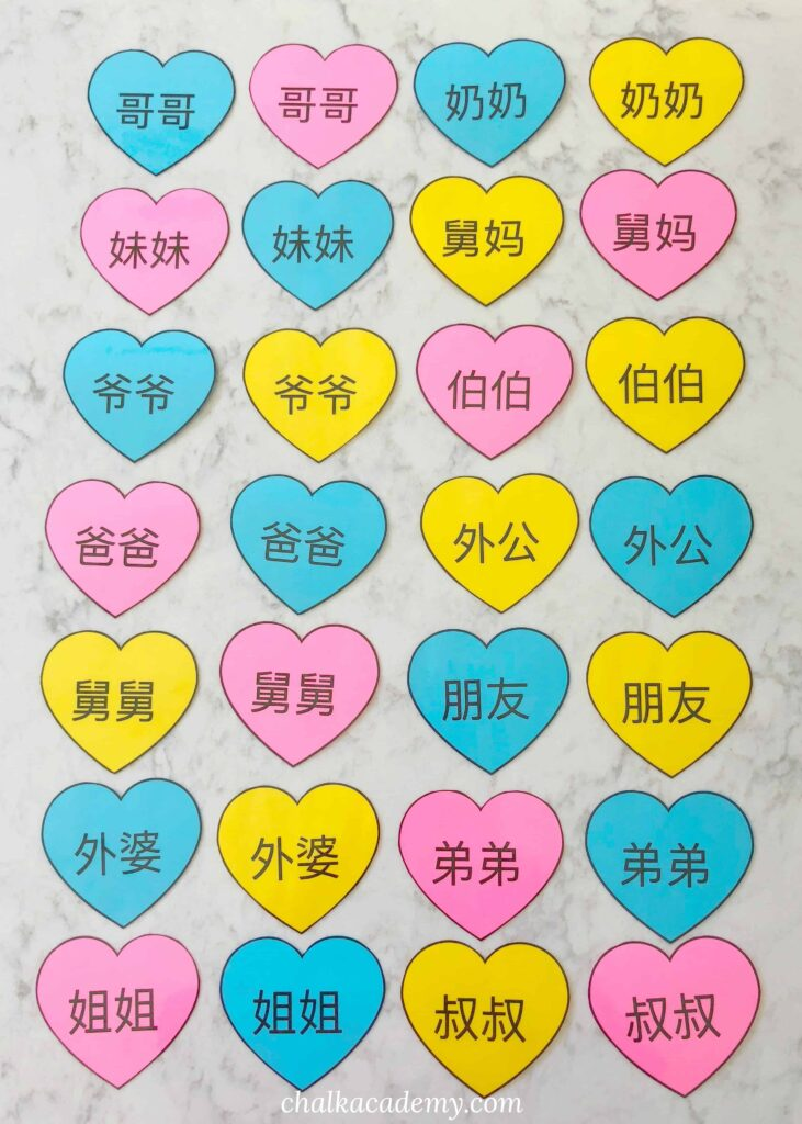 Chinese family members heart matching game - free printable