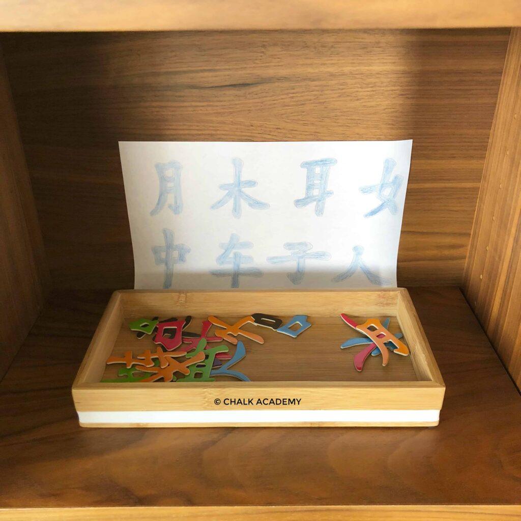 磁性拼字拼图 Chinese Characters Magnetic Puzzle - trace and match activity