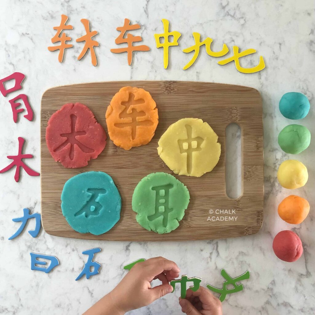 磁性拼字拼图 Chinese Characters Magnetic Puzzle - play dough stamping activity