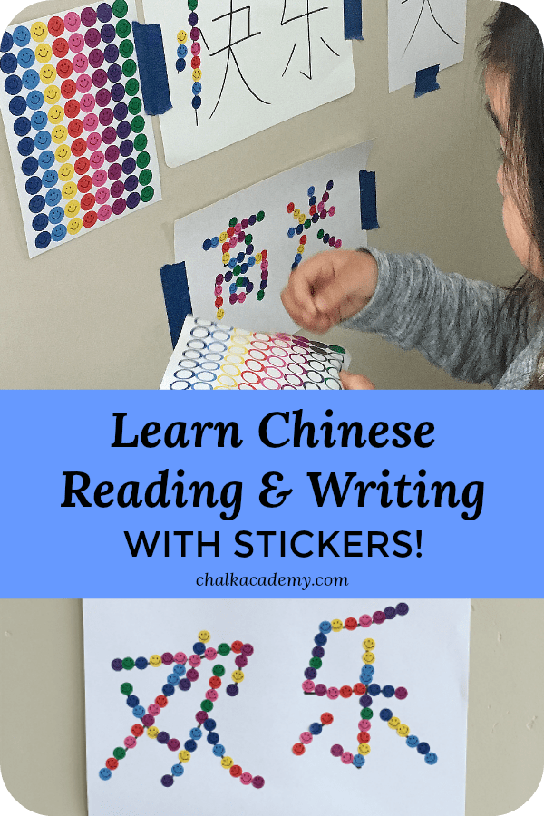 Learn Chinese Reading and Writing with Stickers