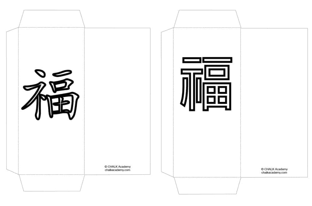 How to make Chinese Red Envelopes 红包 hongbao - Free printable in simplified and traditional Chinese, perfect gift for Chinese New Year, Chinese Holidays, and Chinese Weddings