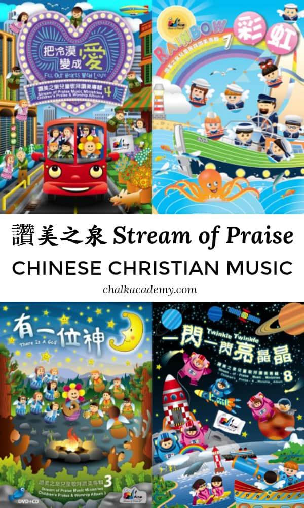 讚美之泉 Stream of Praise Christian worship music for kids
