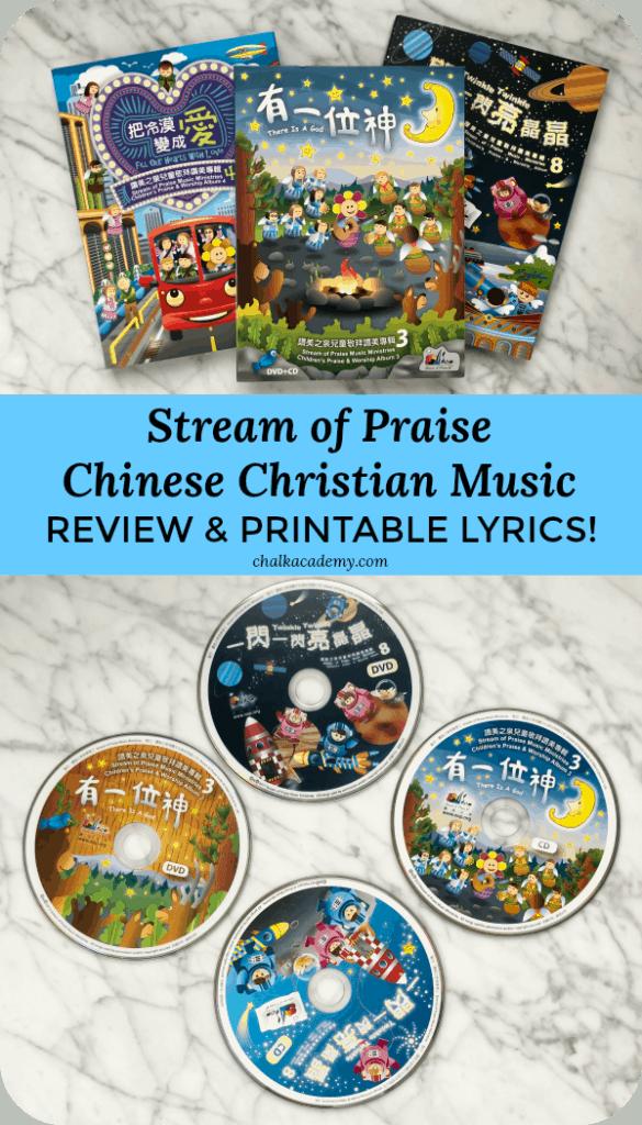 讚美之泉 Stream of Praise Chinese Christian Music DVDs and CDs