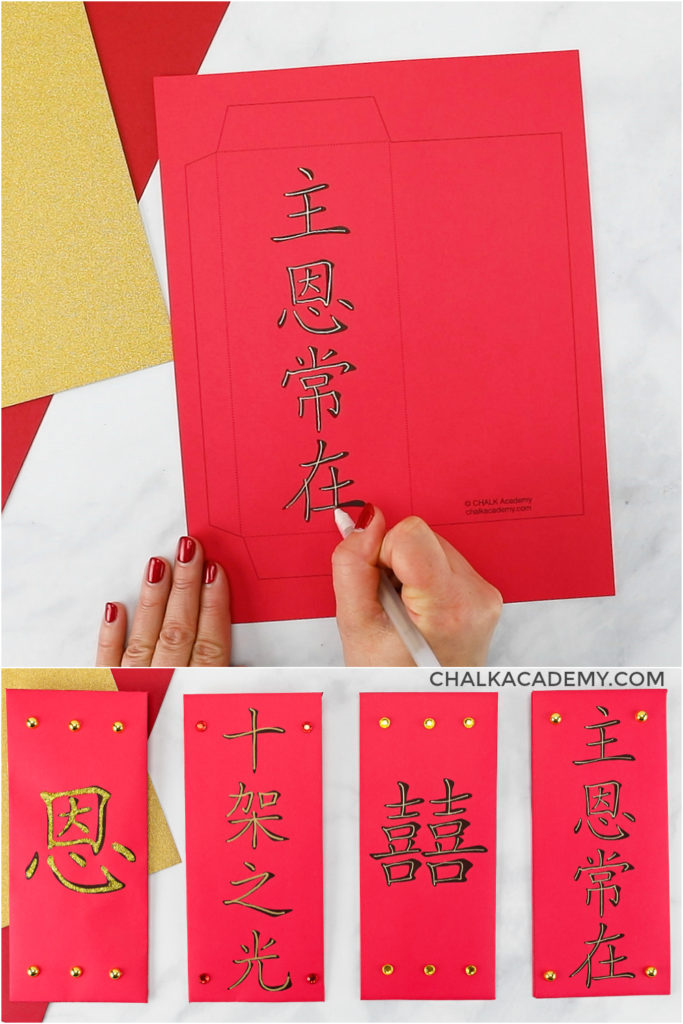 Tracing Christian blessing on Chinese red envelope