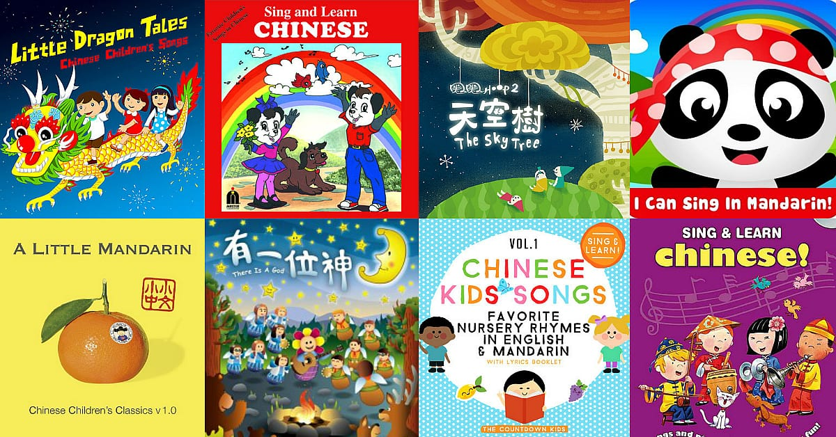 100+ Chinese Songs for Kids - Children's Music in Mandarin