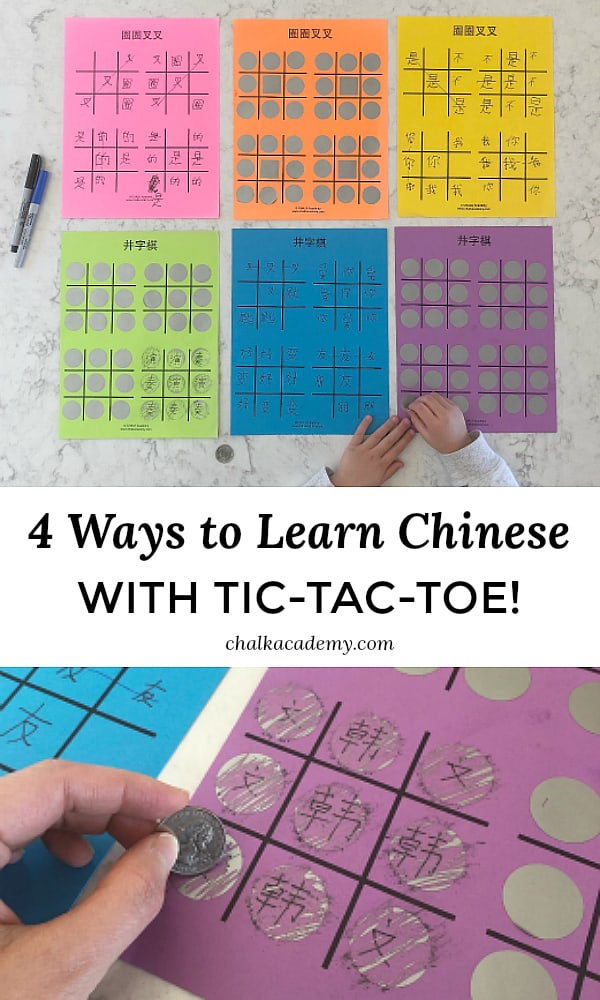 Chinese tic tac toe - 4 ways to play and learn!