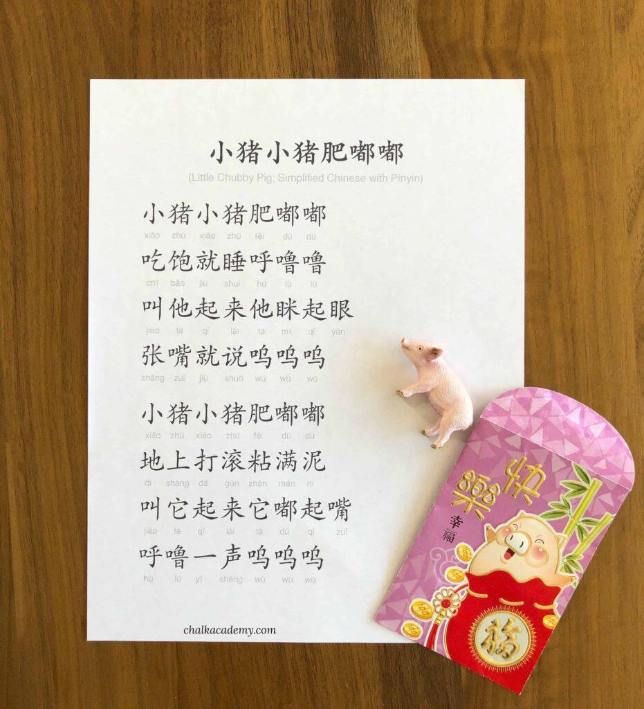 Chinese New Year: 小猪小猪肥嘟嘟 Song Lyrics