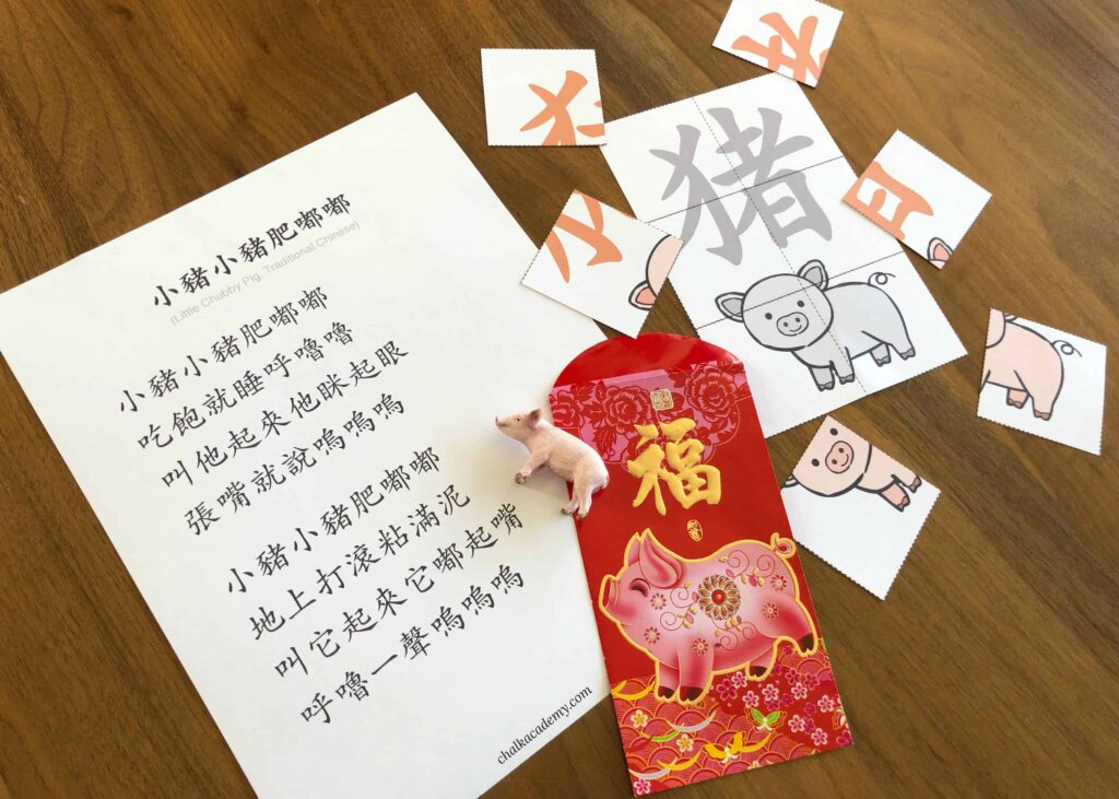 Chinese New Year: 小猪 pig song and puzzle craft for kids Happy Tot Shelf