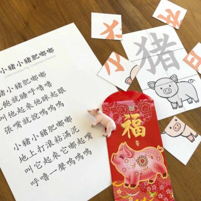 Chinese New Year: 小猪 pig song and puzzle craft for kids