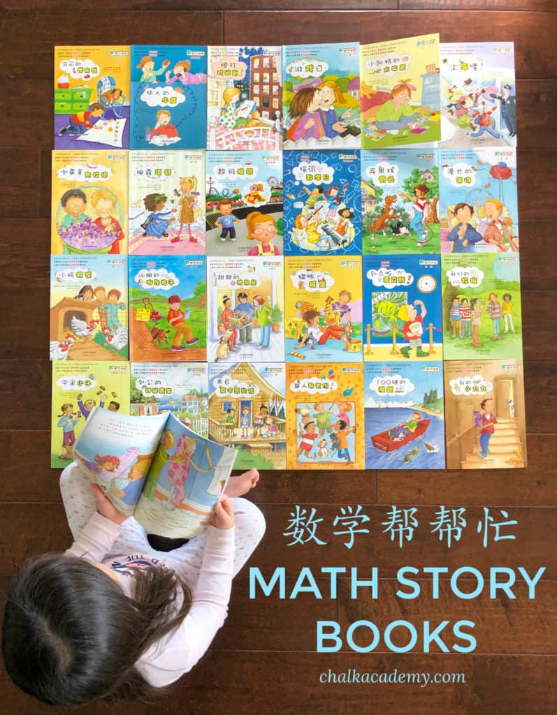 数学帮帮忙 Math Matters Bilingual Chinese English story books