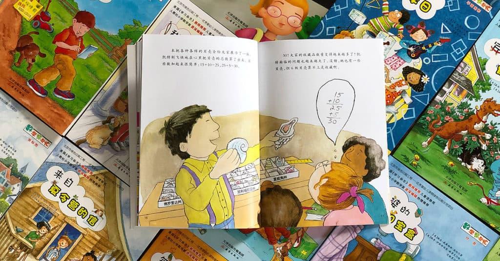 数学帮帮忙 Math Matters Series (Bilingual Simplified Chinese and English)