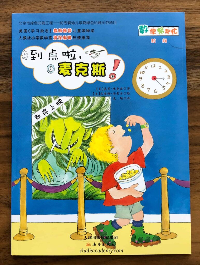 Math story: It's About Time, Max! 马可的零用钱 (数学概念:条形统计图)