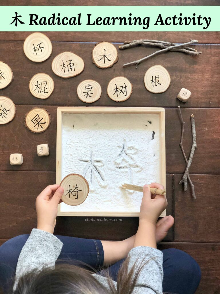 Chinese 木 radical learning activity