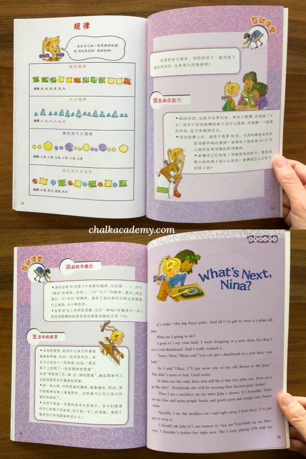 Math story: Sunset Necklace 晚霞项链 (数学概念:规律); 数学帮帮忙 Math Matters Series (Simplified Chinese Version)