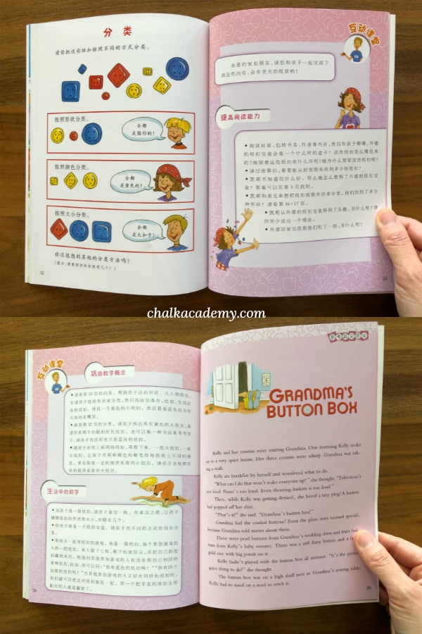 Grandma's Button Box 外婆的纽扣宝盒 (数学概念:分类); 数学帮帮忙 Math Matters Series (Simplified Chinese Version)