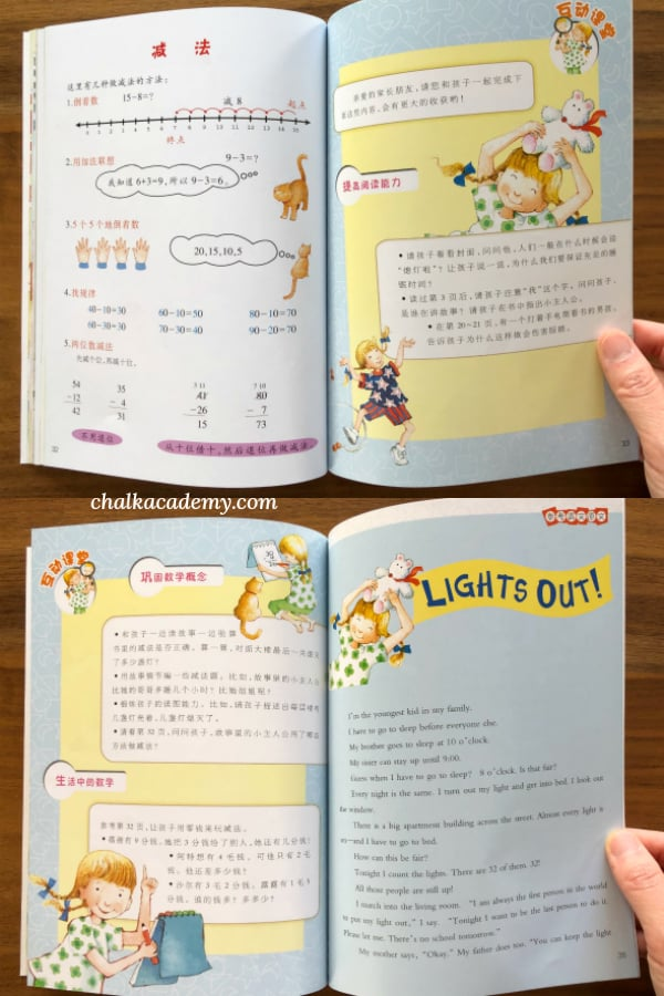 Math story: Off the Light 熄灯时间到! (数学概念:减法); 数学帮帮忙 Math Matters Series (Simplified Chinese Version)