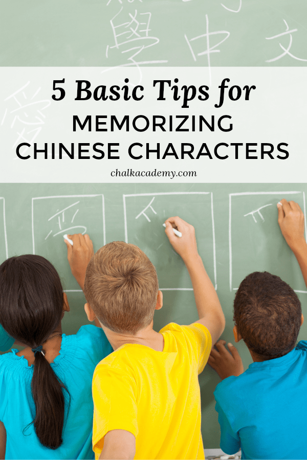 5 basic tips for memorizing Chinese characters - how to teach kids Chinese