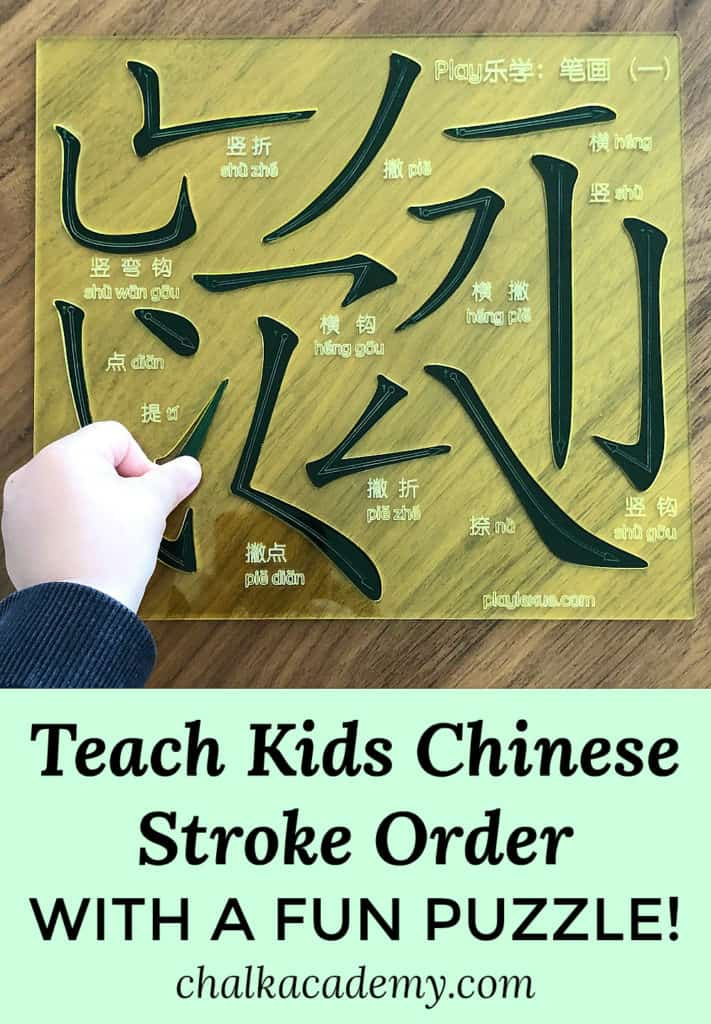 Chinese stroke order puzzle for children