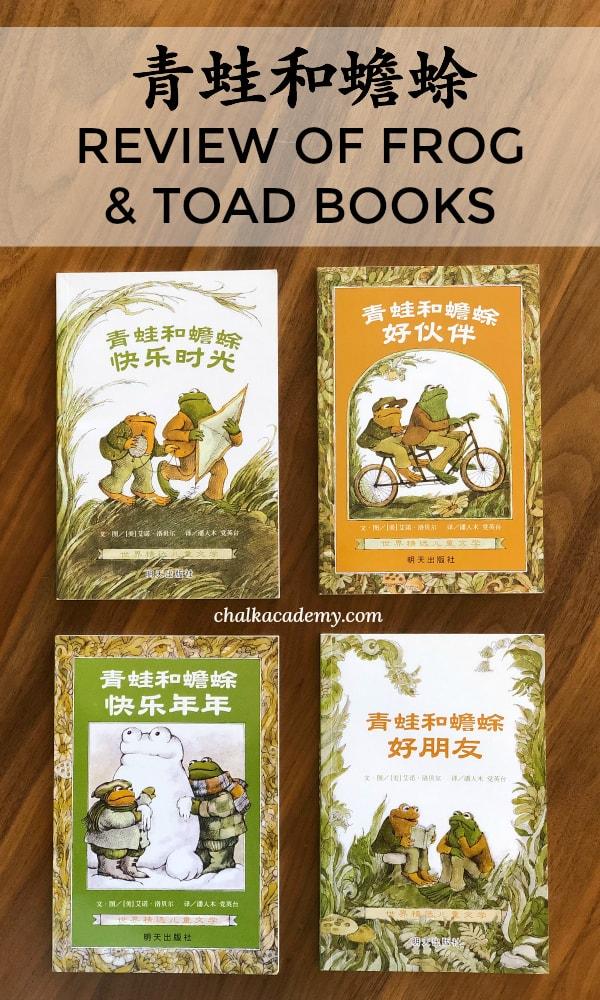 《青蛙和蟾蜍》 Frog and Toad Chinese Bridge Books