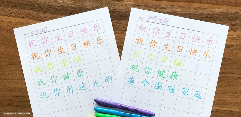 Chinese Happy Birthday Lyrics Writing Worksheets