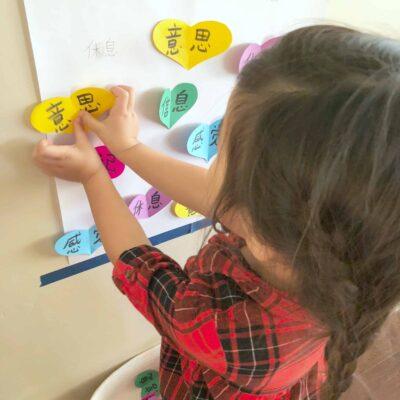 Teach Kids Chinese: Heart Radical Gross Motor Matching Game!