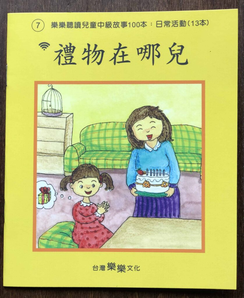 Chinese children's book 樂樂文化 Le Le Chinese Reading Pen system