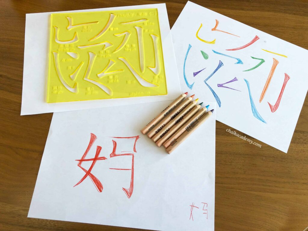 Chinese Stroke Order Puzzle Set
