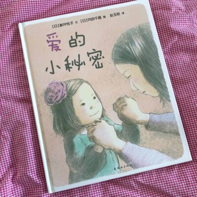 爱的小秘密 Chinese Picture Book for Kids